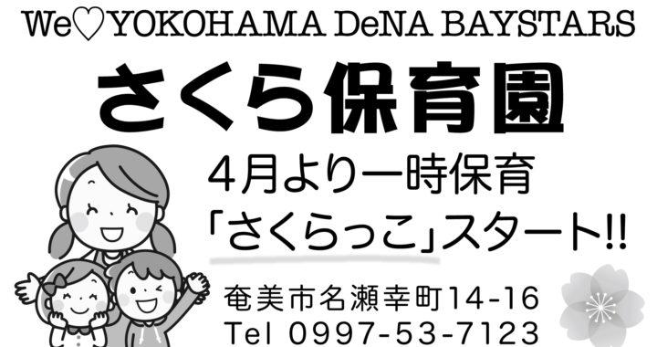 We Love 横浜DeNAベイスターズ #01
