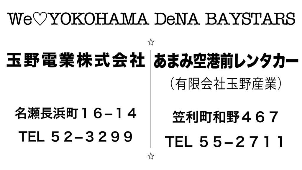 横浜DeNAベイスターズ あまみ空港前レンタカー