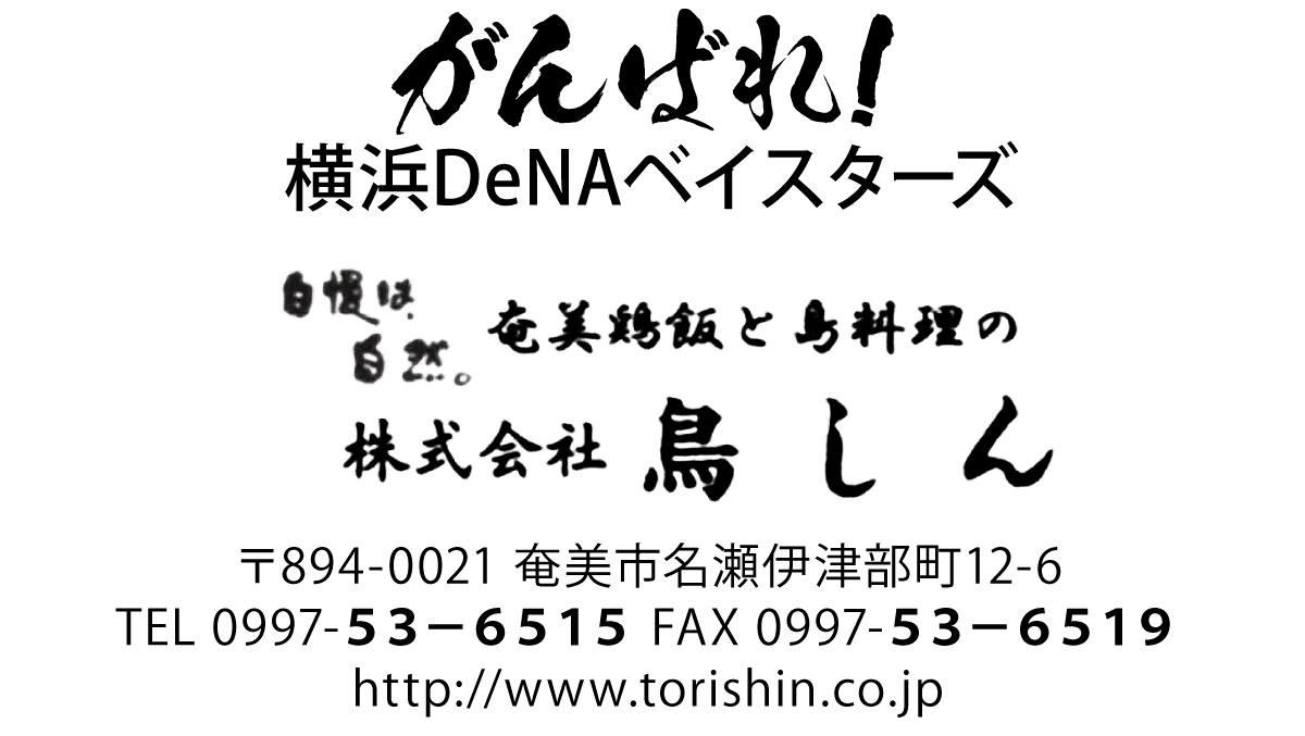We Love 横浜DeNAベイスターズ #50
