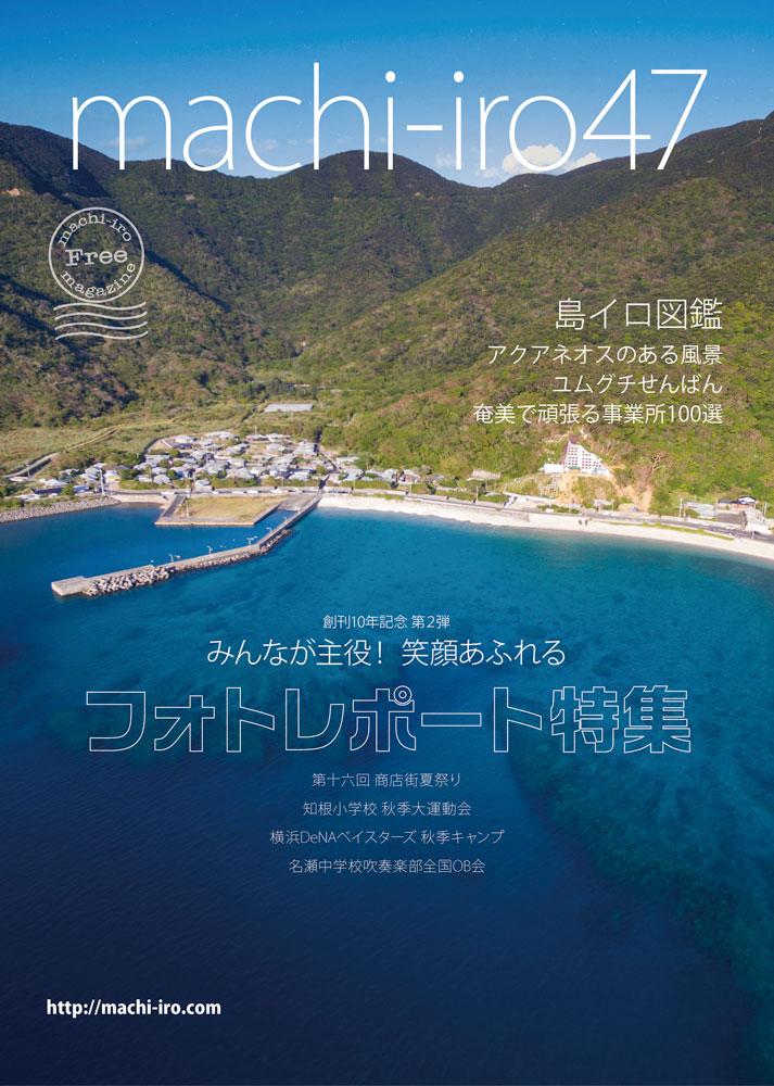 machi-iro magazine #47