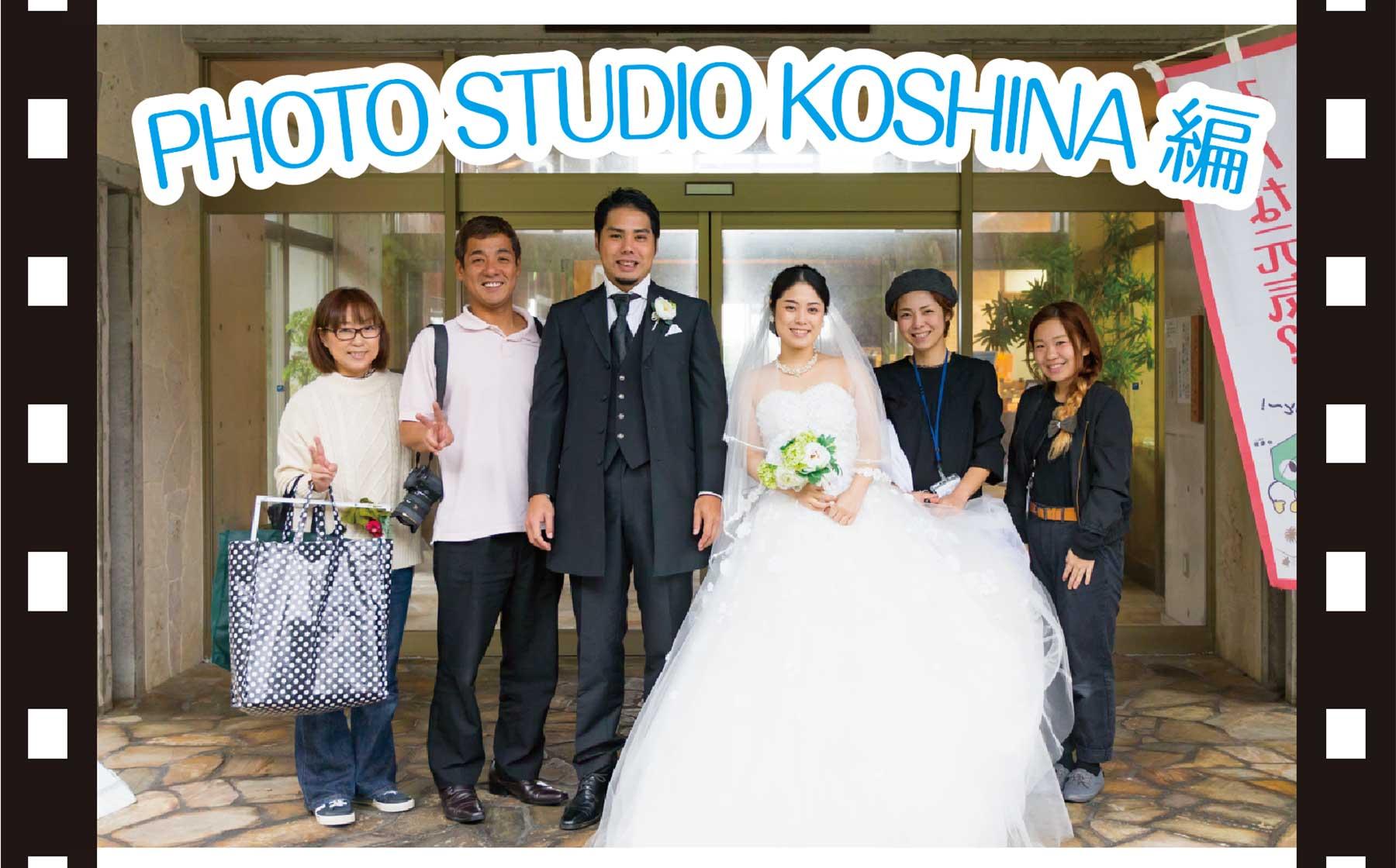 photo studio koshina ウェディングバナー
