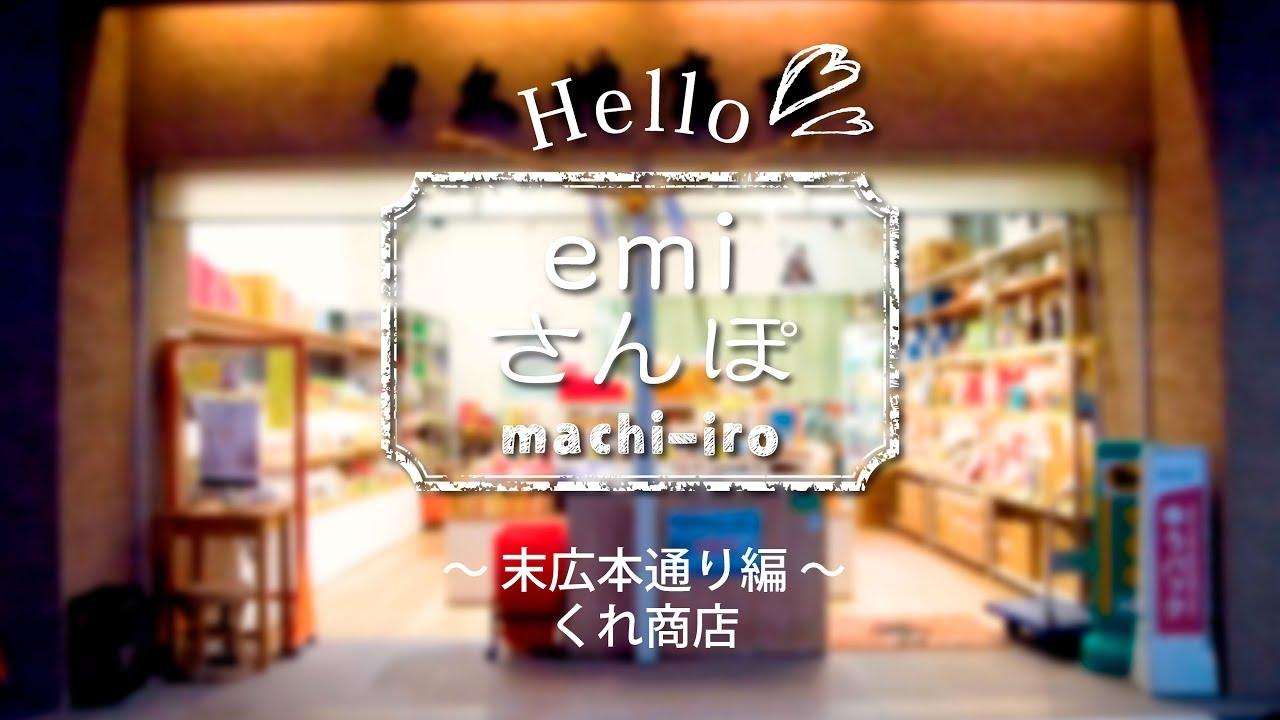くれ商店 初商い2018