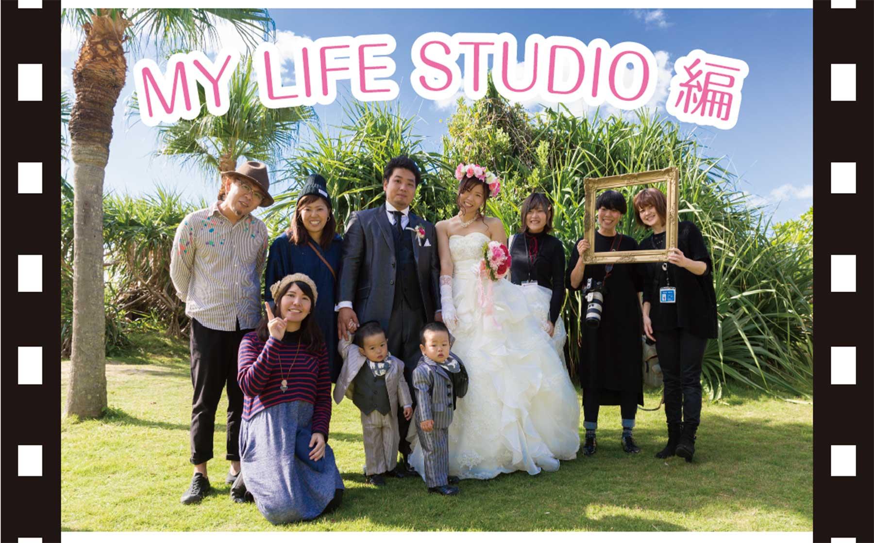 my life studio ウェディングバナー