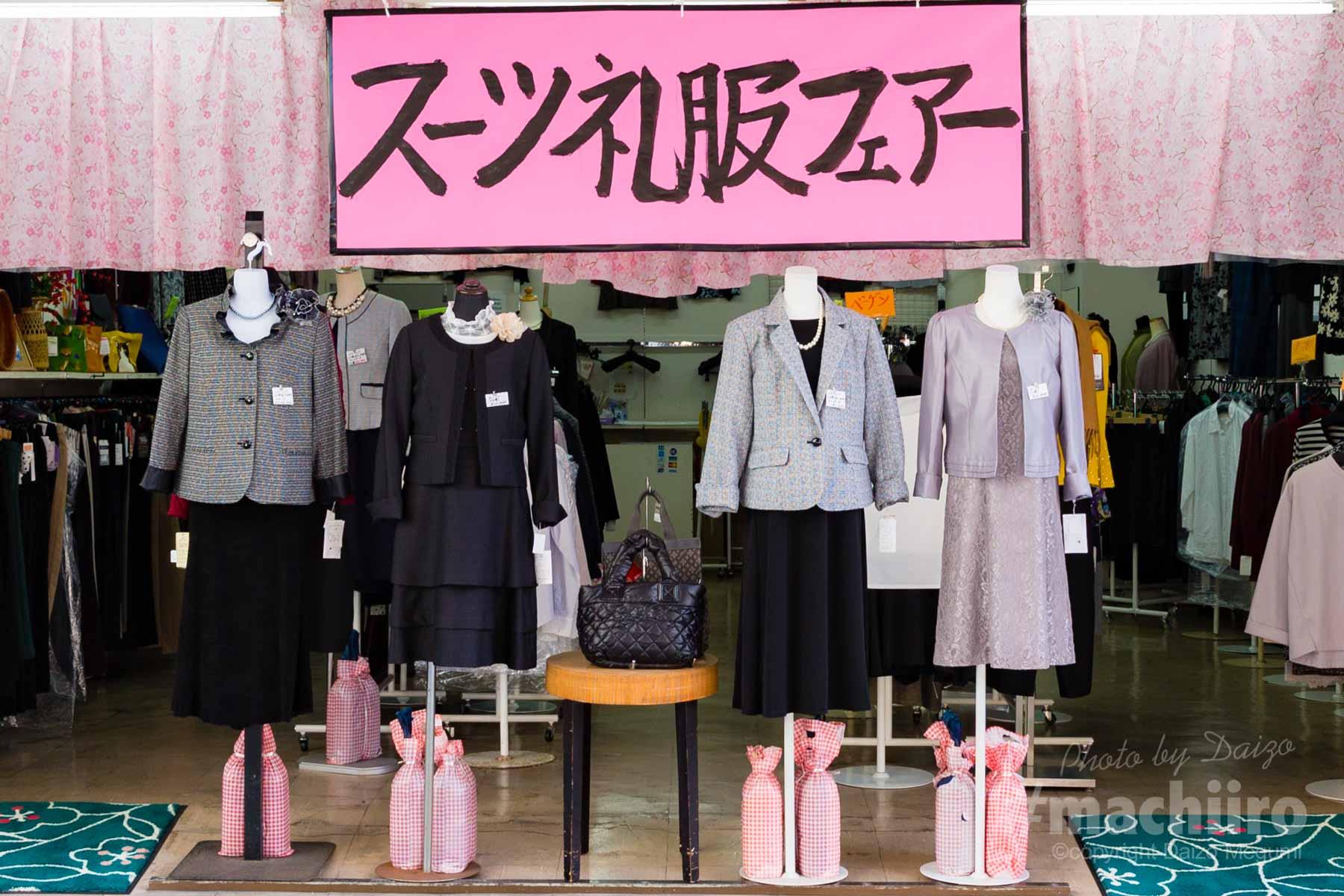 スーツ礼服フェアー開催中!