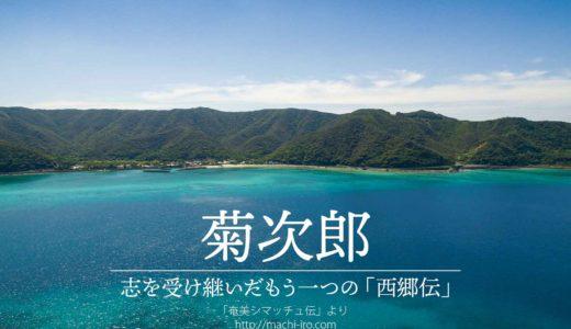「奄美シマッチュ伝」10
