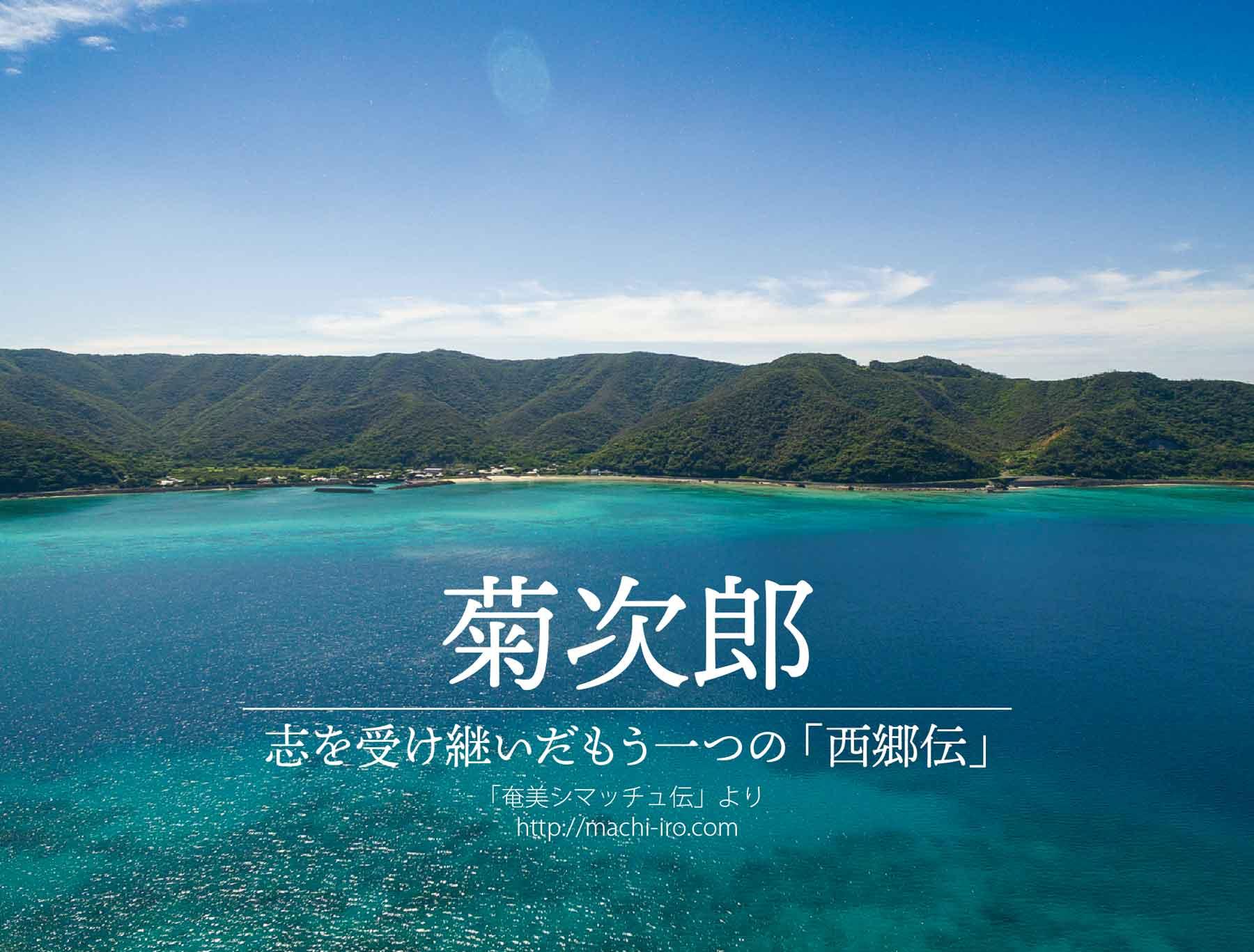 「奄美シマッチュ伝」17