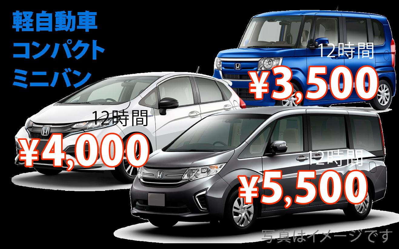 奄美大島 ホンダレンタカー カーラインナップ画像