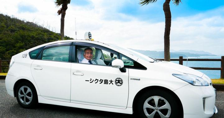 大島タクシー