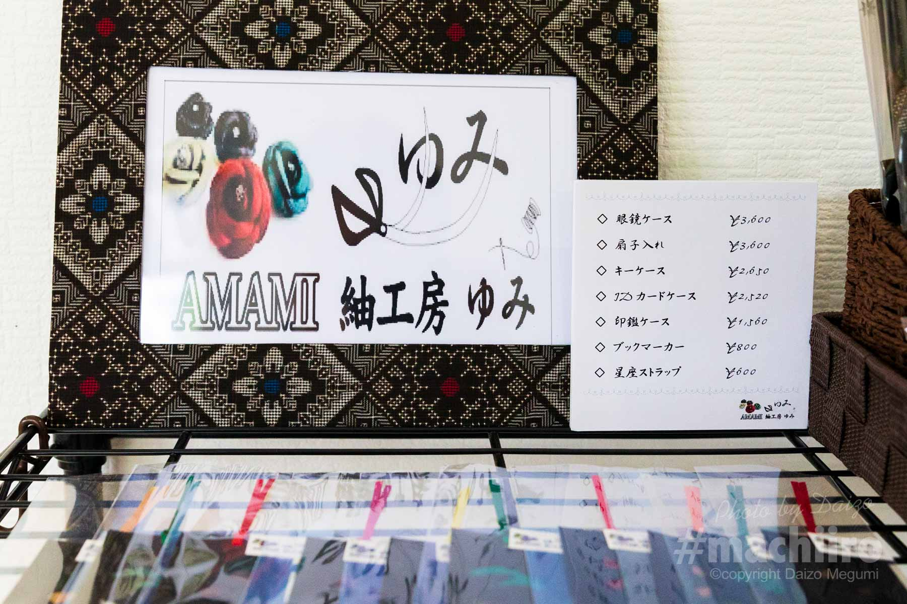 大島紬を使用した小物 AMAMI 紬工房 ゆみ 写真