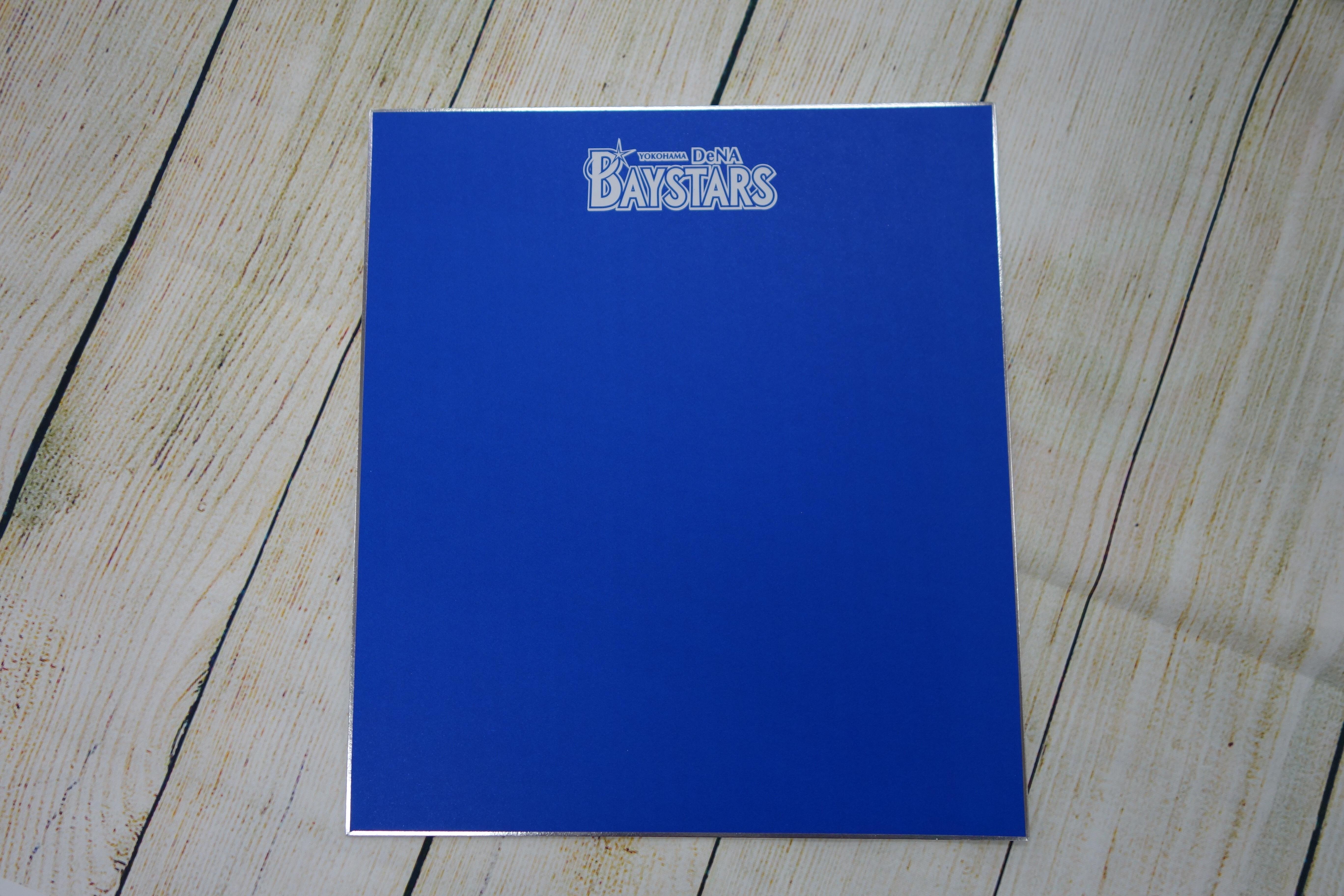 横浜DeNAベイスターズ DB色紙(横浜ブルー)袋なし