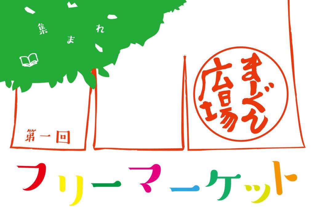 奄美イノベーション株式会社 まーぐん広場・赤木名 フリーマーケットバナー画像