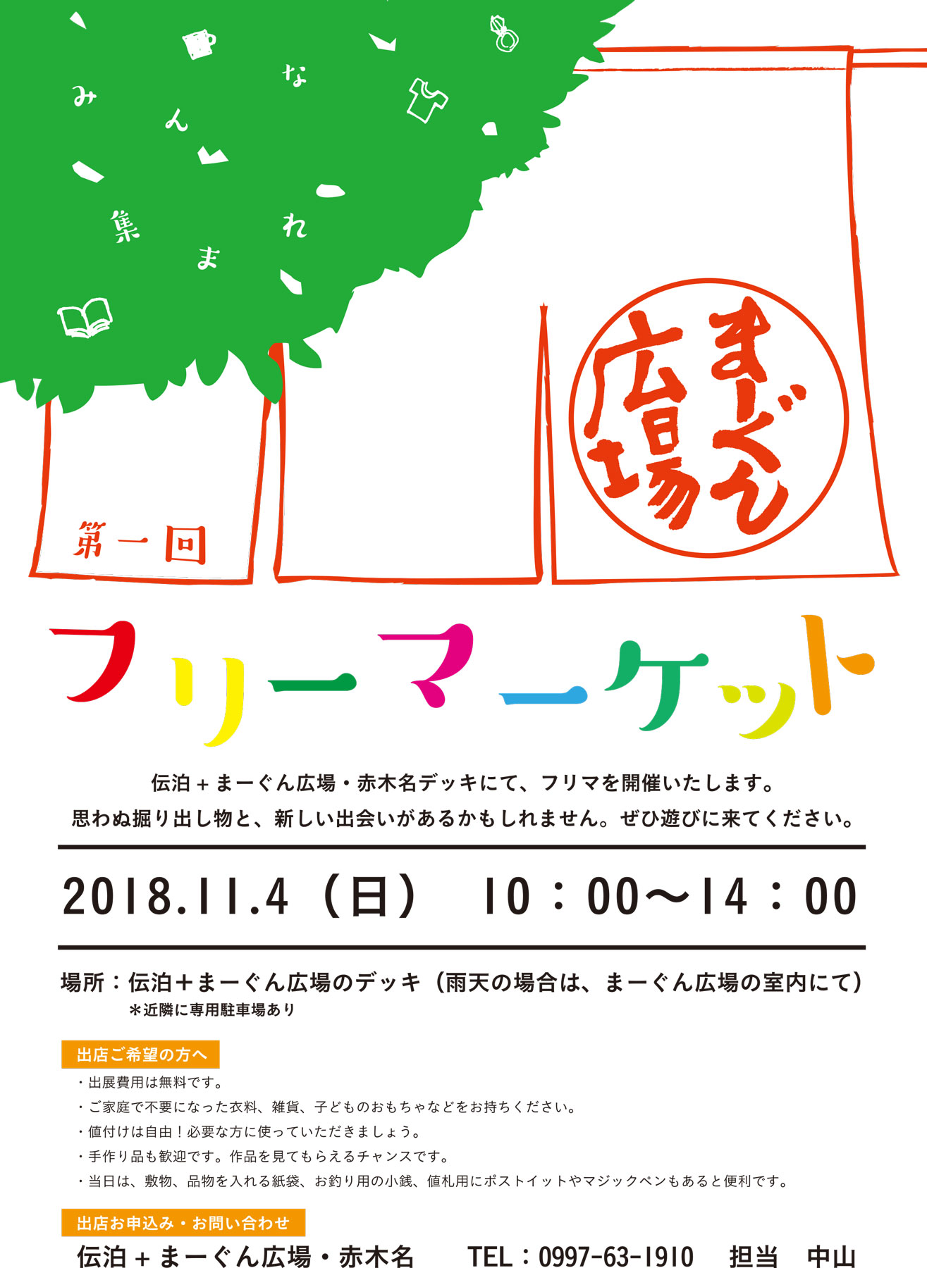 奄美イノベーション株式会社 まーぐん広場・赤木名 フリーマーケットフライヤー画像