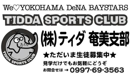 We Love 横浜DeNAベイスターズ #47