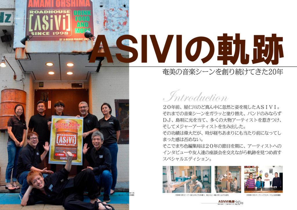 ASIVIの軌跡 奄美の音楽シーンを創り続けてきた20年