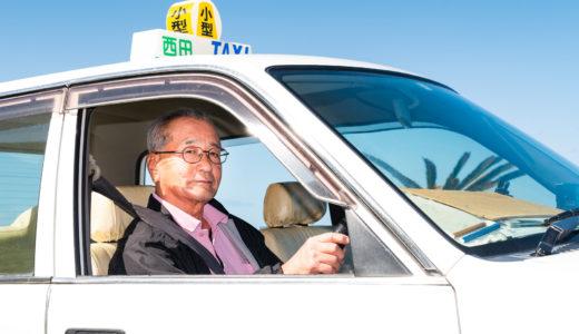 西田タクシー