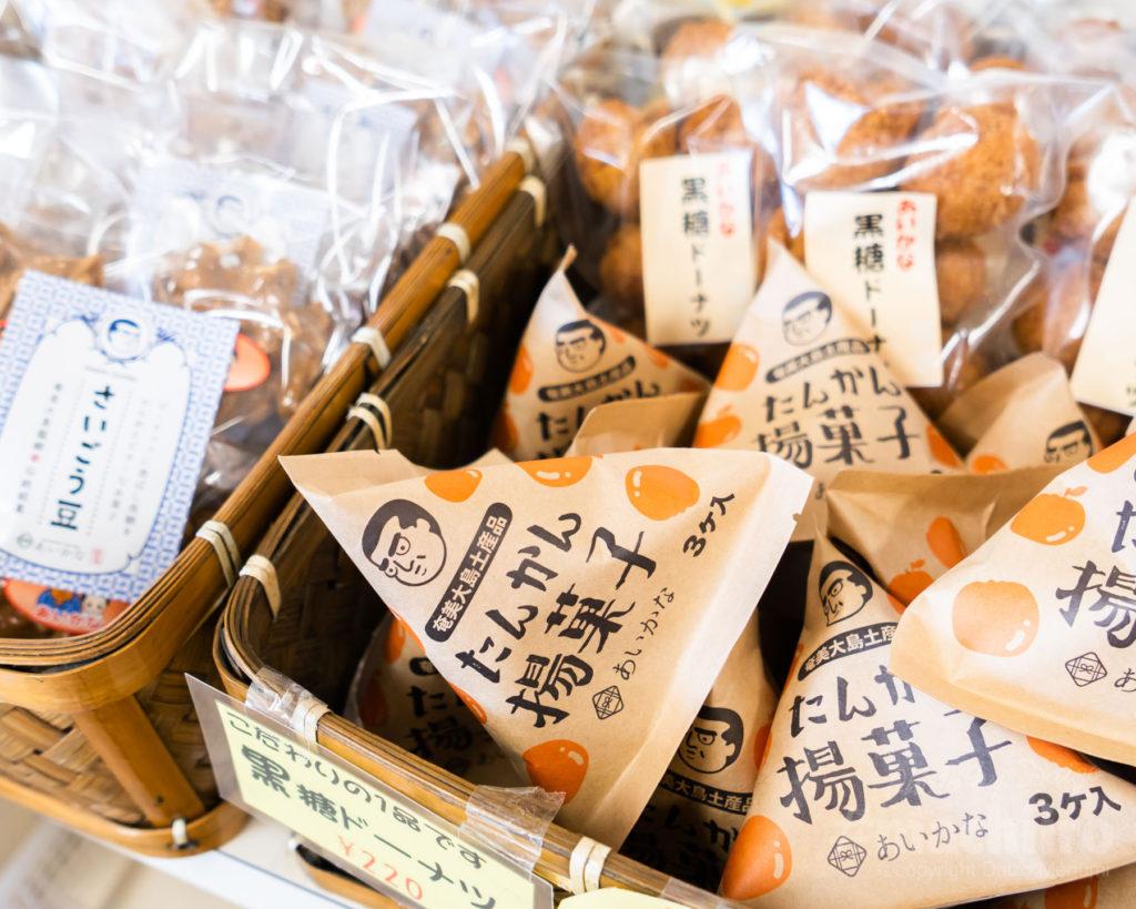 たんかん揚菓子 龍郷町 あいかな 写真