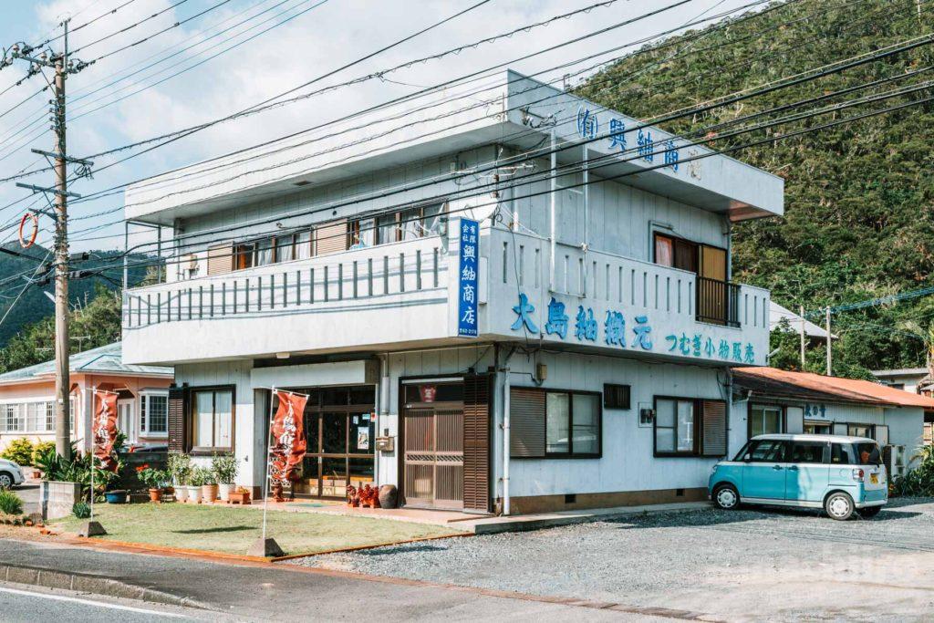 龍郷町観光ガイドブック用 與紬商店 外観写真