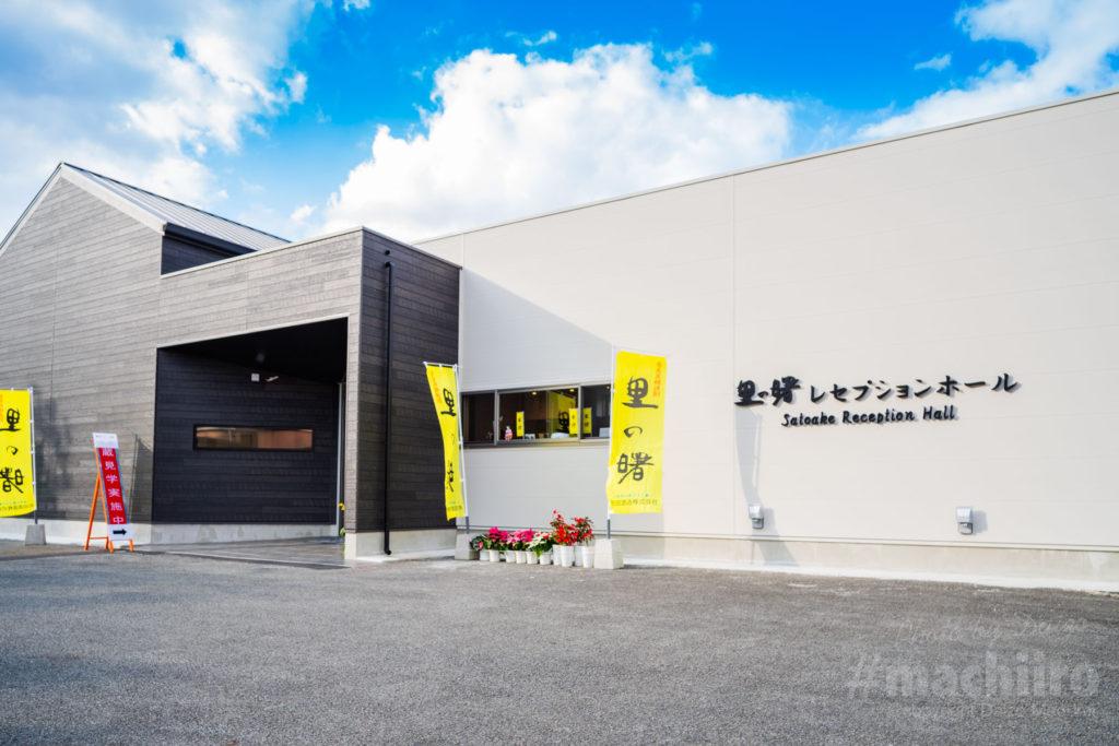 町田酒造 里の曙レセプションホール外観写真