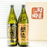 奄美黒糖焼酎 奄美大島開運酒造 開饒 写真
