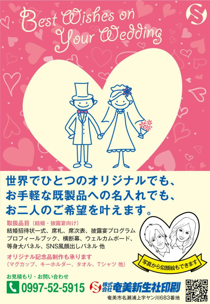 奄美新生社印刷画像