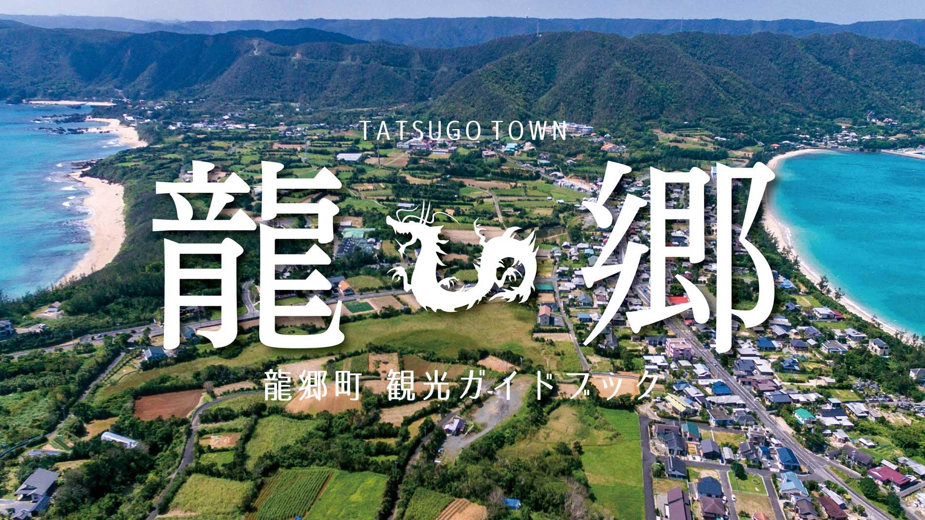 龍郷町観光ガイドブック バナー