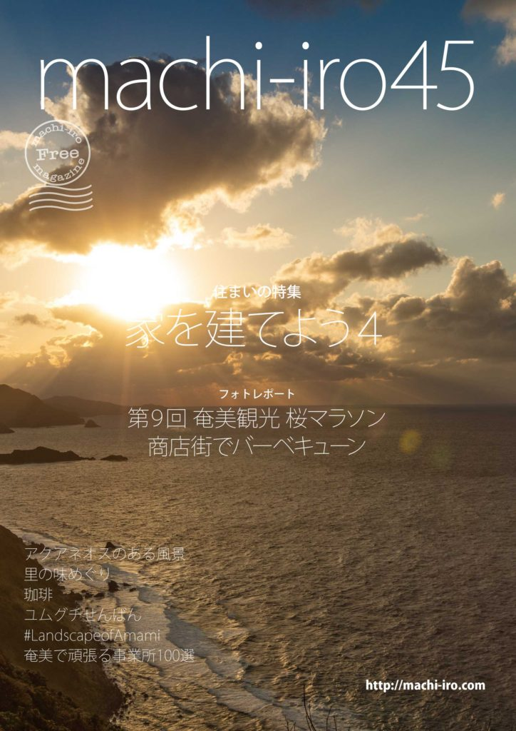 マチイロマガジン45号表紙