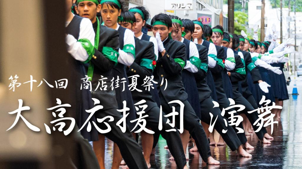 第十八回 商店街夏祭り 「大高応援団 演舞」