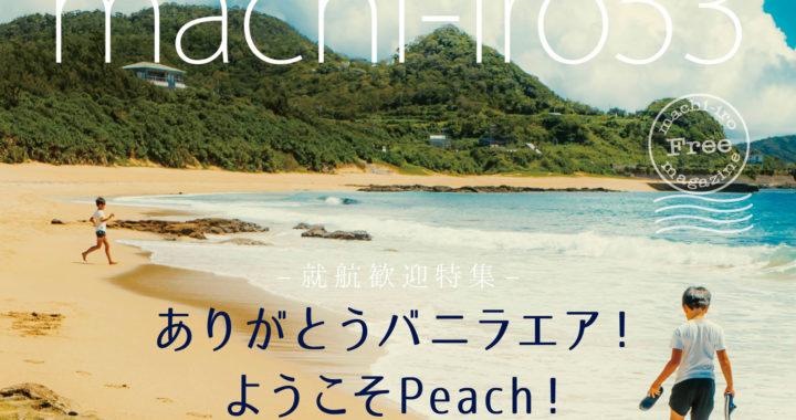 machi-iro magazine #53