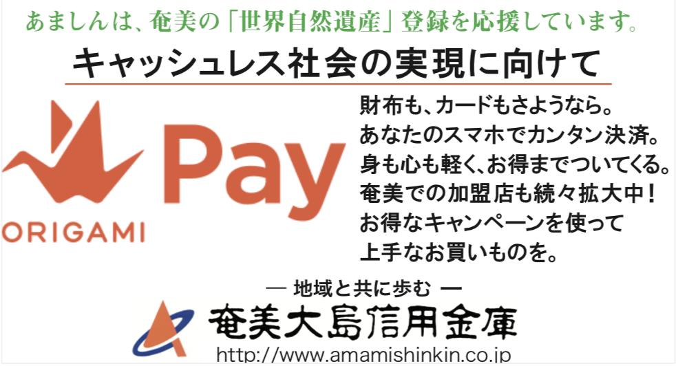 奄美大島信用金庫 Origami Pay
