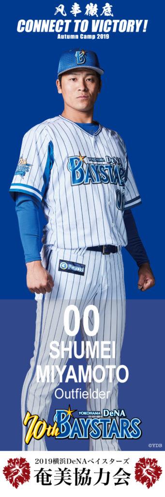 横浜DeNAベイスターズ Shimei Miyamoto 選手