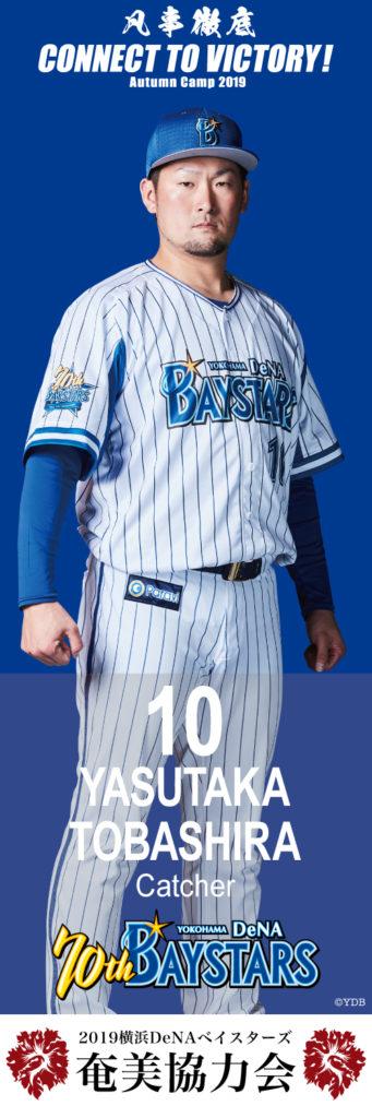 横浜DeNAベイスターズ Yasutaka Tobishima 選手