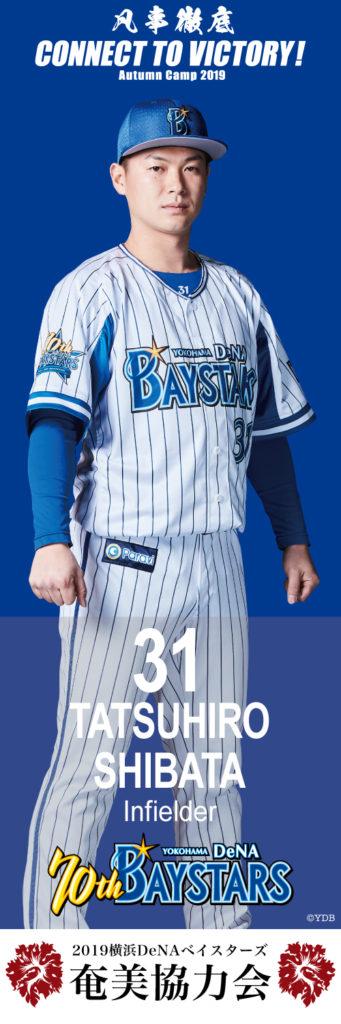 横浜DeNAベイスターズ Tatsuhiro Shibata 選手
