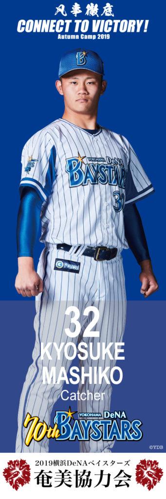 横浜DeNAベイスターズ Kyosuke Mashiko 選手