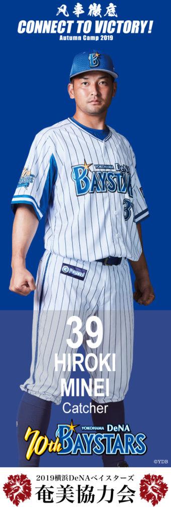 横浜DeNAベイスターズ Hiroki Minei 選手