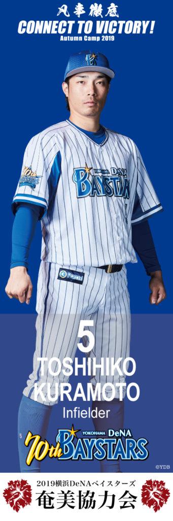 横浜DeNAベイスターズ Toshihiko Kuramoto 選手