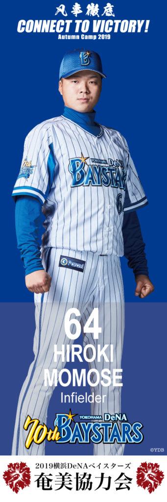 横浜DeNAベイスターズ Hiroki Momose 選手