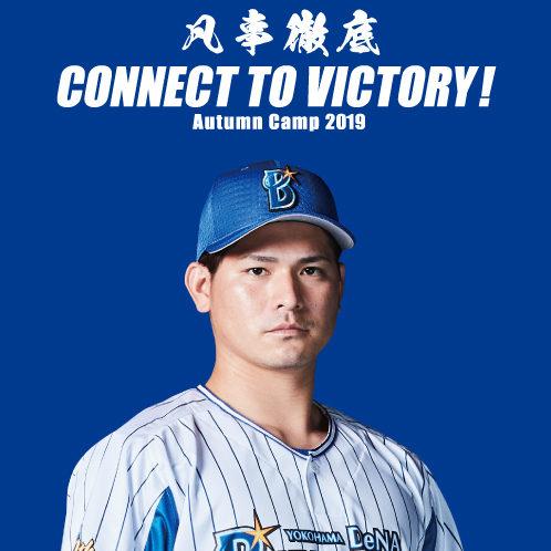 横浜DeNAベイスターズ Kazuki Kamisato 選手