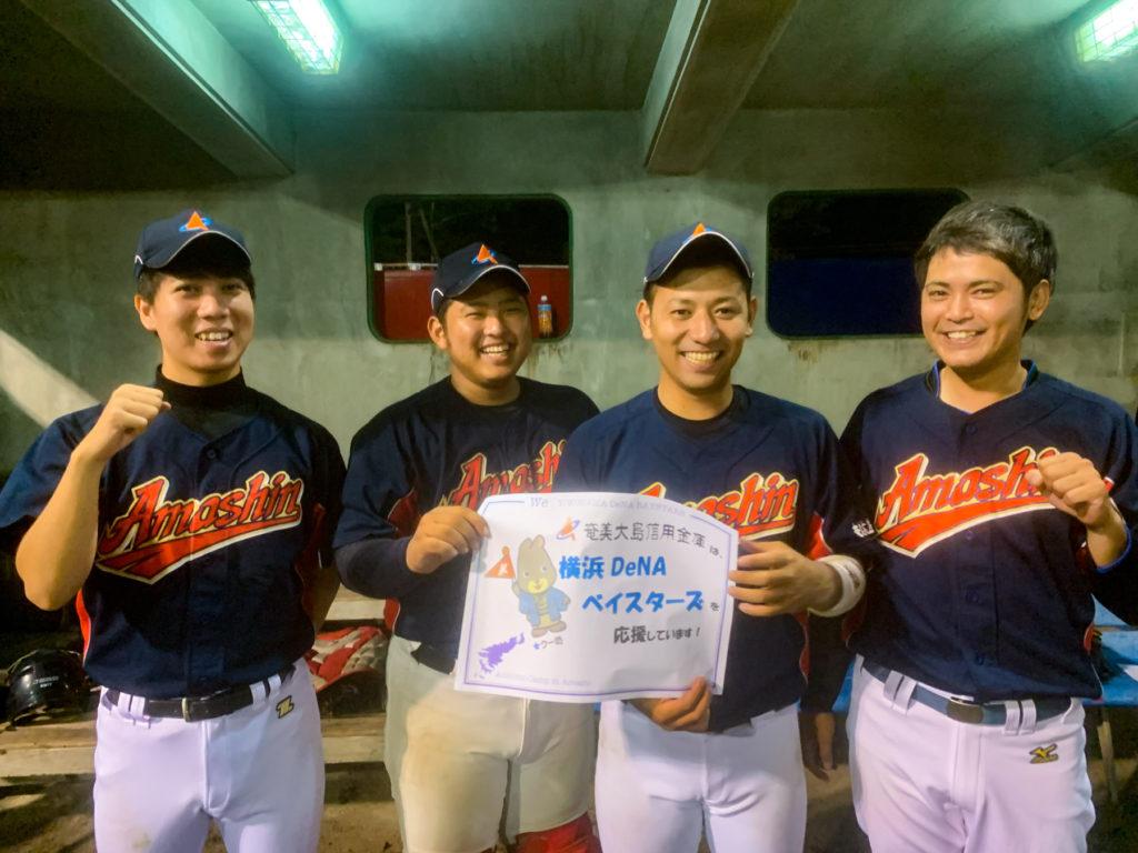 奄美大島信用金庫も横浜DeNAベイスターズを応援しています!