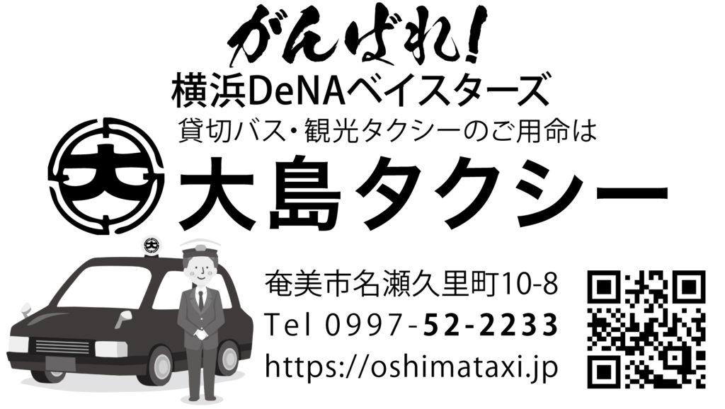 大島タクシーも横浜DeNAベイスターズを応援しています!