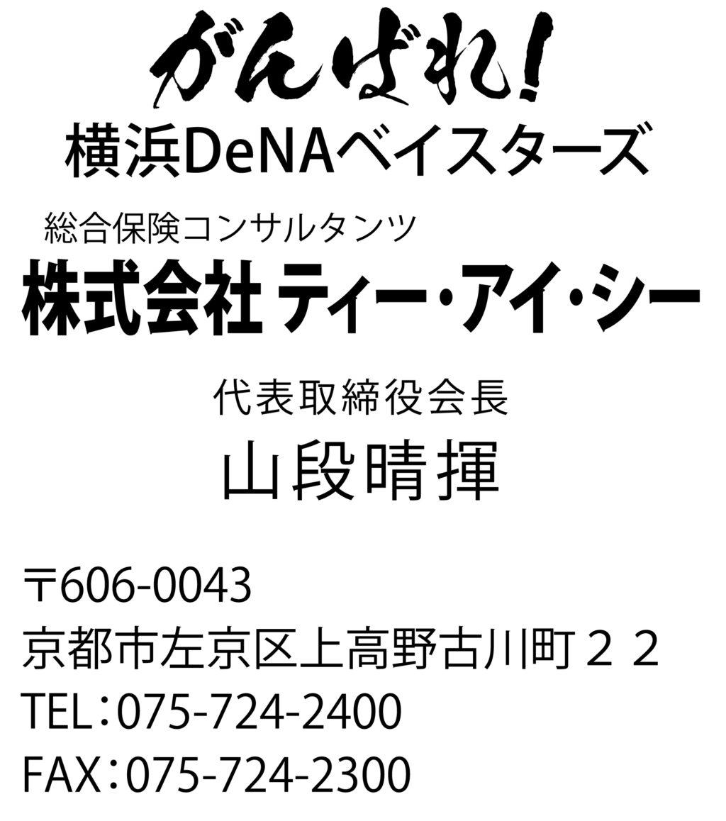 株式会社 ティ・アイ・シーも横浜DeNAベイスターズを応援しています!