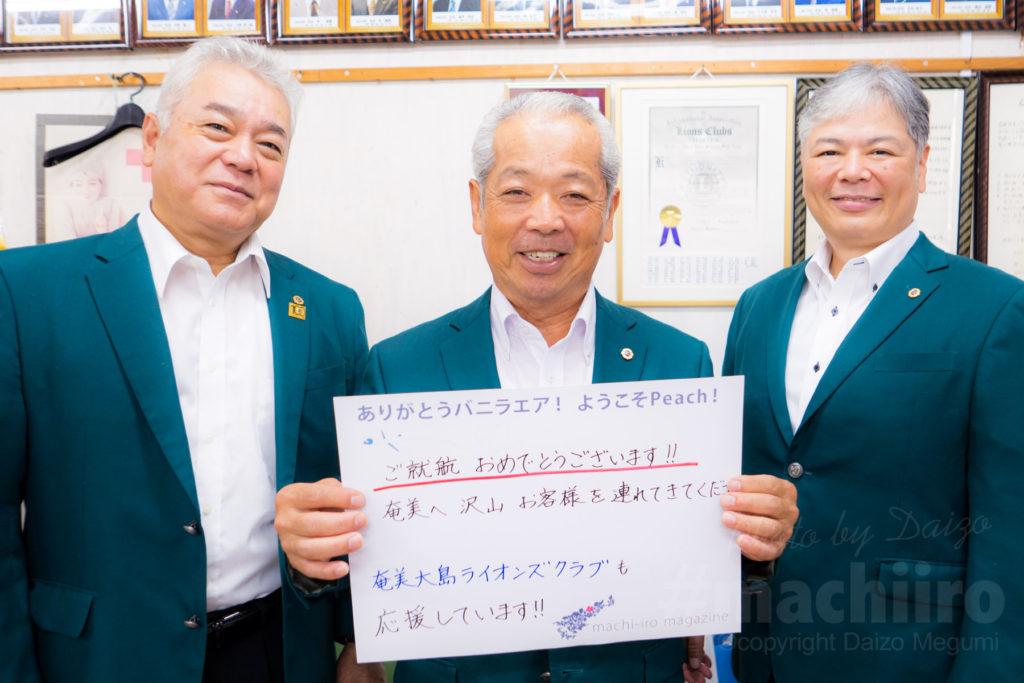 ありがとうバニラエア! ようこそPeach! 奄美大島ライオンズクラブ