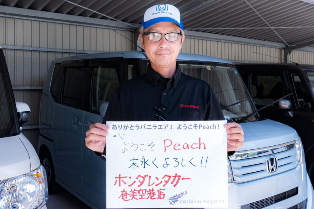 ありがとうバニラエア! ようこそPeach! ホンダレンタカー 奄美空港店