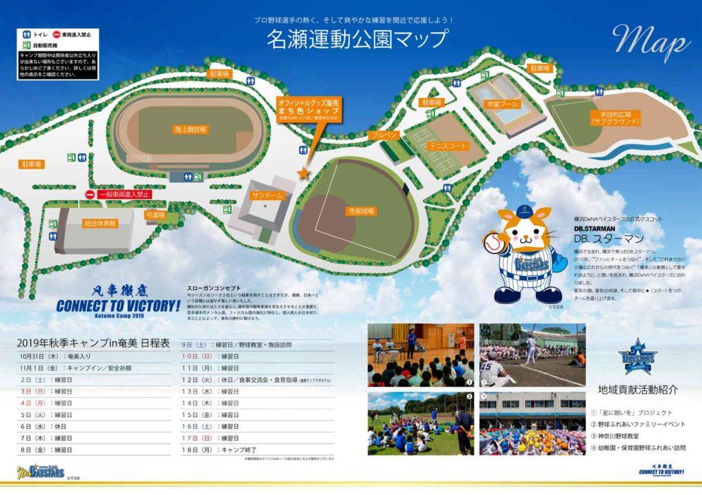 奄美市名瀬運動公園 地図