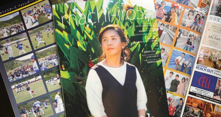 マチイロマガジン54号を発刊しました。