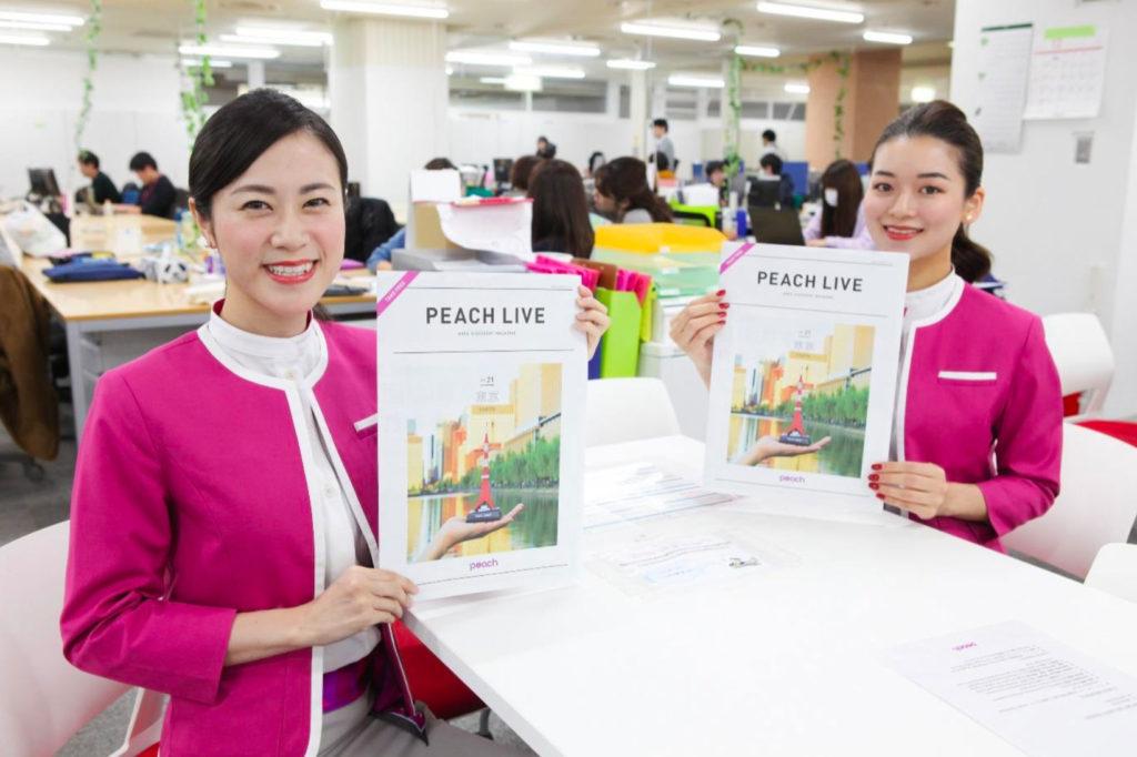 Peach のフリーマガジン「PEACH LIVE」の東京特集号を発行