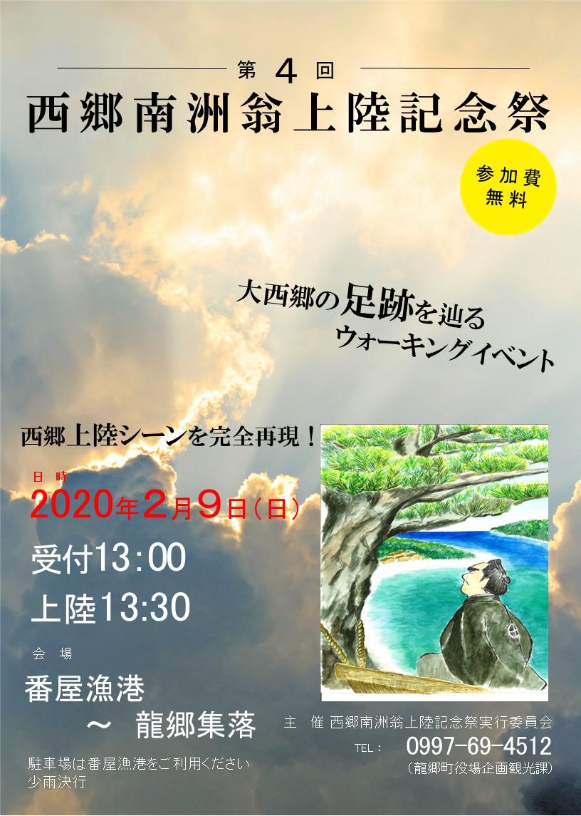 第4回西郷南洲翁上陸記念祭 ポスター