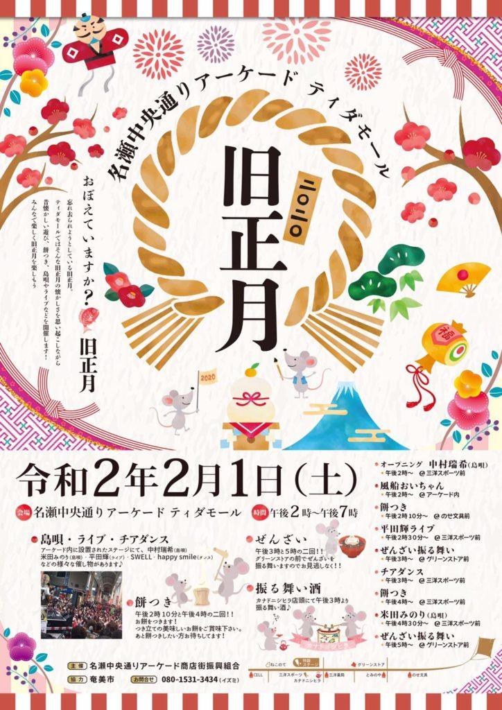 2020 旧正月 イベントポスター