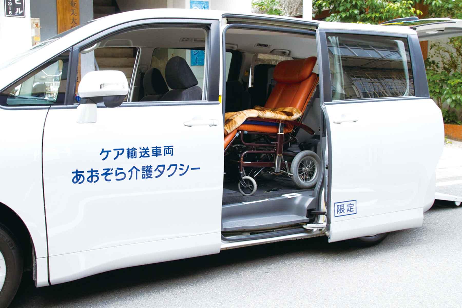 あおぞら介護タクシー