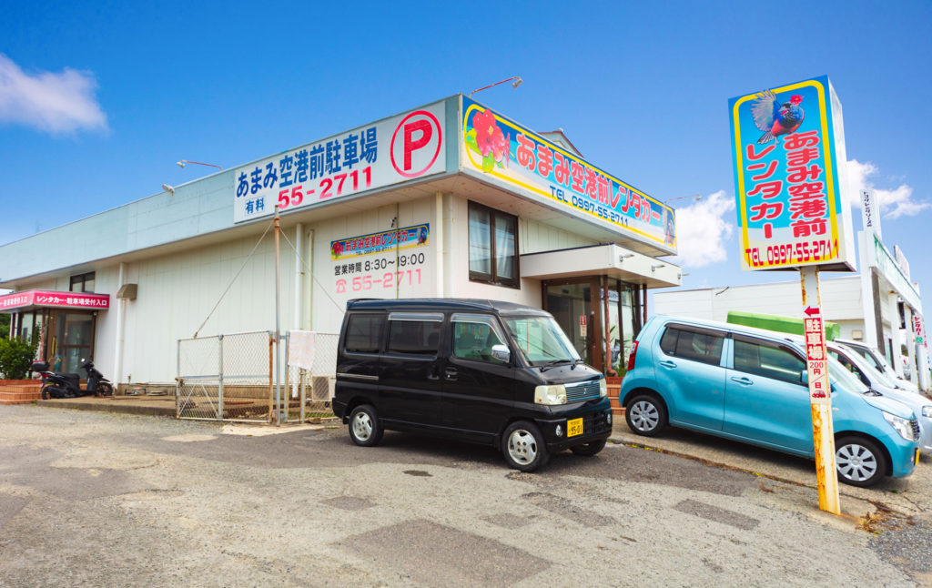 あまみ空港前レンタカー2018 1