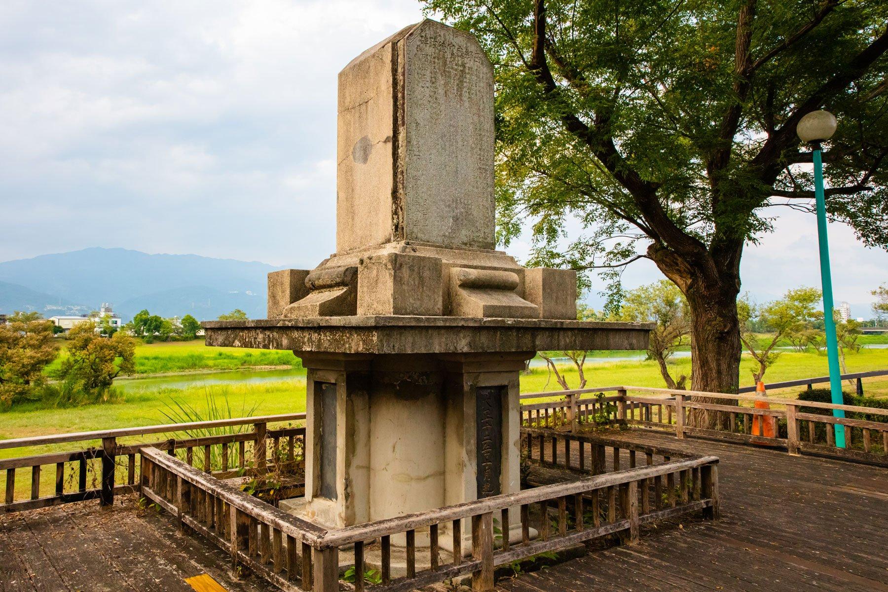 菊次郎台湾記念碑